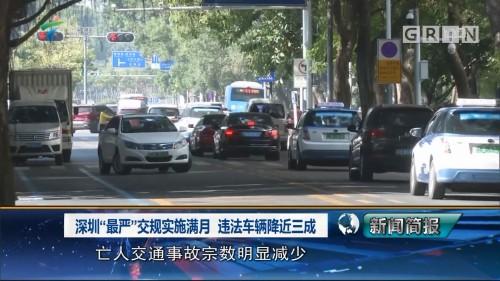 """深圳""""最严""""交规实施满月 违法车辆降近三成"""