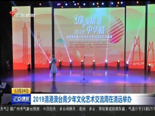 2019清港澳台青少年文化艺术交流周在清远举办