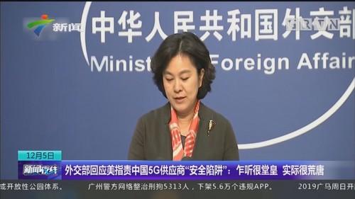"""外交部回应美指责中国5G供应商""""安全陷阱"""":乍听很堂皇 实际很荒唐"""