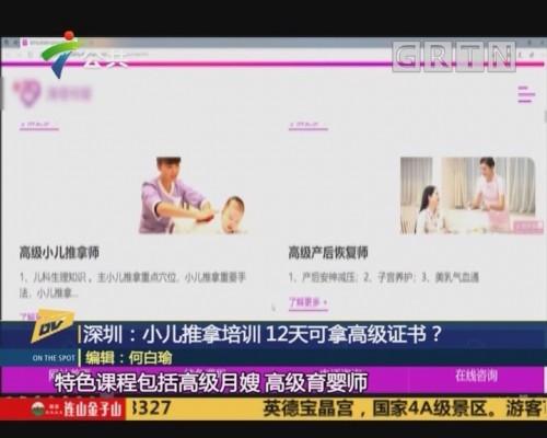 (DV现场)深圳:小儿推拿培训 12天可拿高级证书?