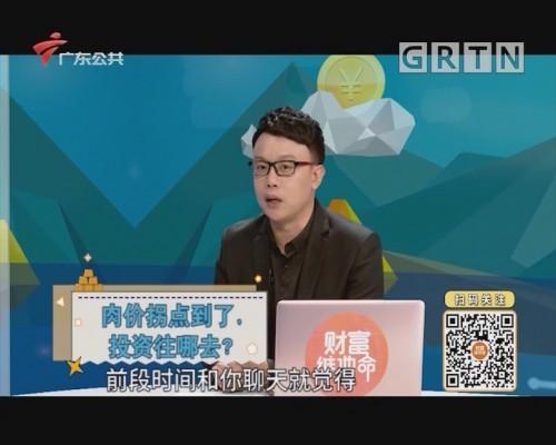 [2019-12-22]财富维他命:肉价拐点到了,投资往哪去?