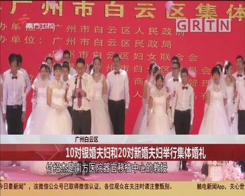 广州白云区 10对银婚夫妇和20对新婚夫妇举行集体婚礼