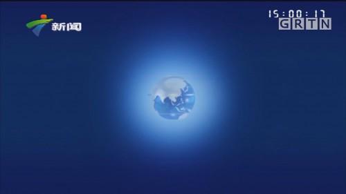 [HD][2019-12-06-15:00]正点播报:佛山:高明荷城凌云山发生山火