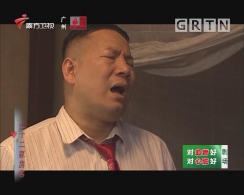 [2019-12-18]七十二家房客:情人(下)