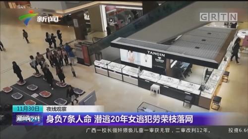 身负7条人命 潜逃20年女逃犯劳荣枝落网