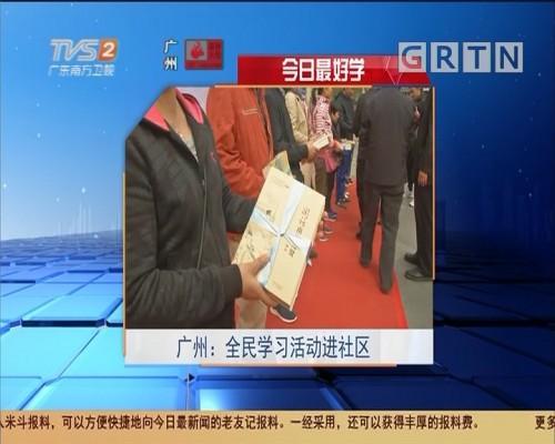 今日最好学 广州:全民学习活动进社区
