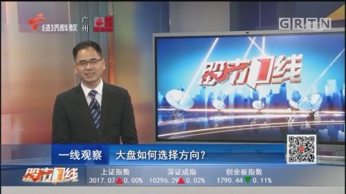 [HD][2019-12-19]股市一线:大盘如何选择方向?