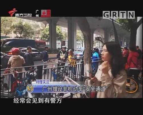 """广州增设非机动车""""安全通道"""""""