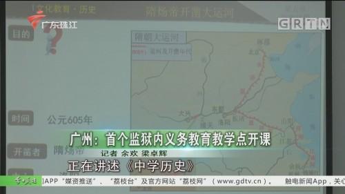 广州:首个监狱内义务教育教学点开课