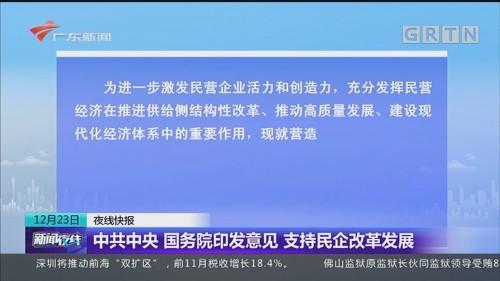 中共中央 国务院印发意见 支持民企改革发展