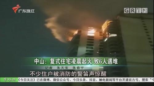 中山:复式住宅凌晨起火 致6人遇难