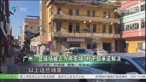 广州:篮球场被占为停车场 村干部承诺解决