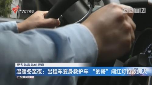 """温暖冬至夜:出租车变身救护车 """"的哥"""" 闯红灯抢救病人"""