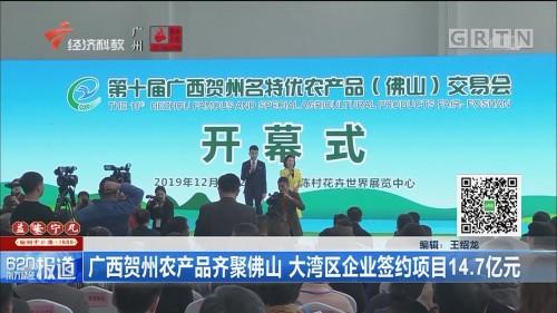 广西贺州农产品齐聚佛山 大湾区企业签约项目14.7亿元