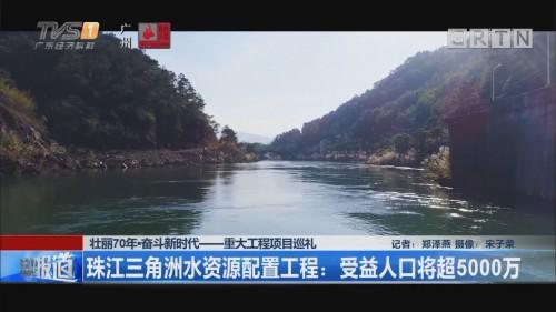 壮丽70年·奋斗新时代——重大工程项目巡礼 珠江三角洲水资源配置工程:受益人口将超5000万
