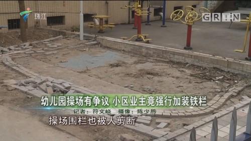 幼儿园操场有争议 小区业主竟强行加装铁栏