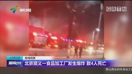 北京顺义一食品加工厂发生爆炸 致4人死亡