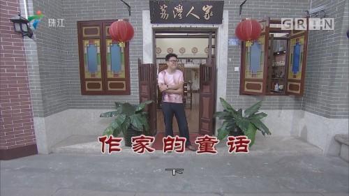[HD][2019-12-07]外来媳妇本地郎:作家的童话(下)