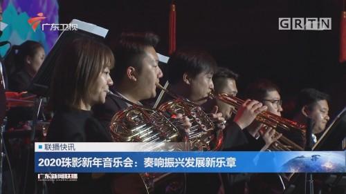 2020珠影新年音乐会:奏响振兴发展新乐章