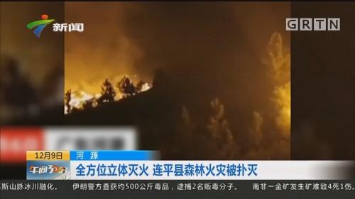 河源:全方位立体灭火 连平县森林火灾被扑灭