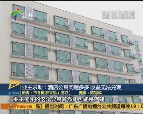 (DV现场)业主求助:酒店公寓问题多多 收益无法兑现