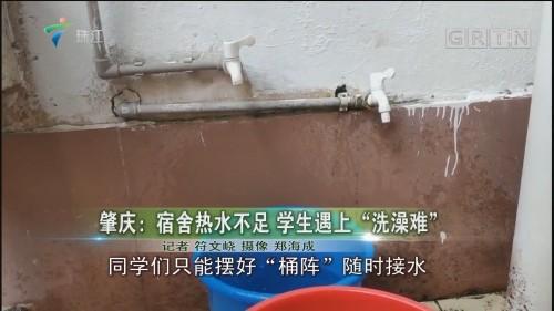 """肇庆:宿舍热水不足 学生遇上""""洗澡难"""""""