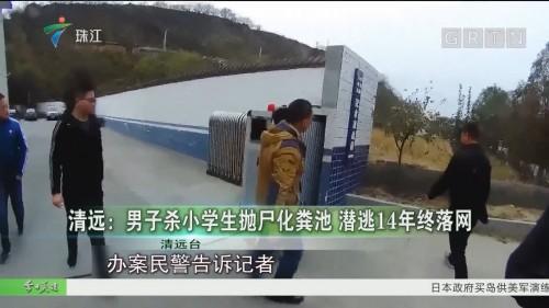 清远:男子杀小学生抛尸化粪池 潜逃14年终落网