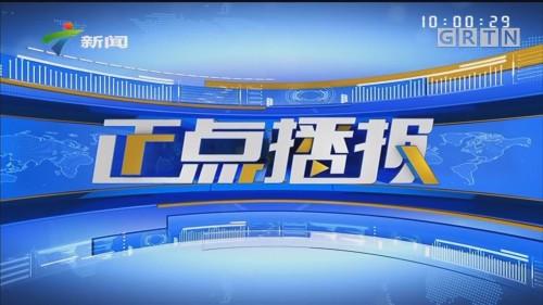 [HD][2019-12-07]正点播报:佛山、肇庆联手扑救 西线明火扑灭 无人员伤亡