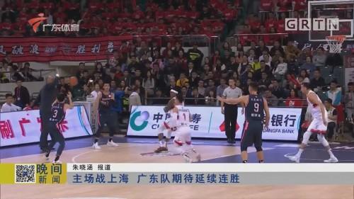 主场战上海 广东队期待延续连胜