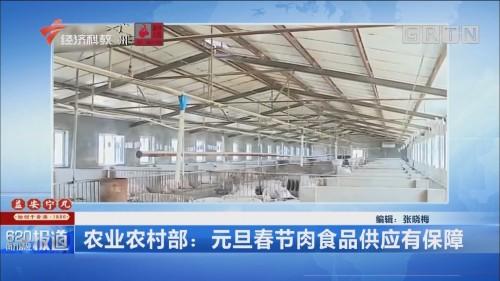 农业农村部:元旦春节肉食品供应有保障