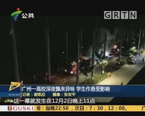 (DV现场)广州一高校深夜飘来异味 学生作息受影响