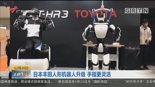 日本丰田人性机器人升级 手指更灵活