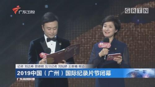 2019中国(广州)国际纪录片节闭幕