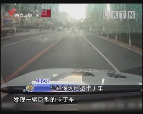 马路惊现巨型卡丁车