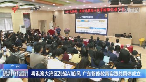 广州:粤港澳大湾区刮起AI旋风 广东智能教育实践共同体成立