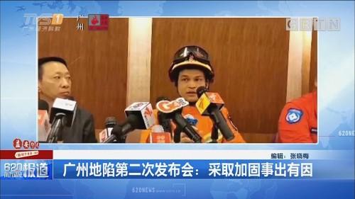 广州地陷第二次发布会:采取加固事出有因