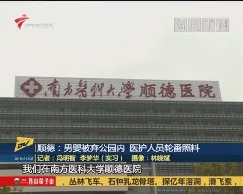 (DV现场)顺德:男婴被弃公园内 医护人员轮番照料