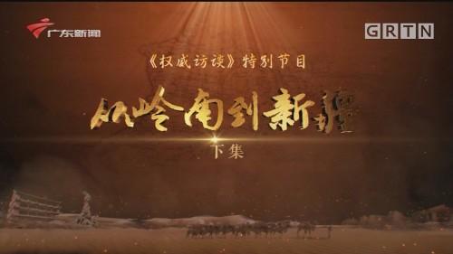 [HD][2019-12-15]权威访谈特别节目:从岭南到新疆(下)