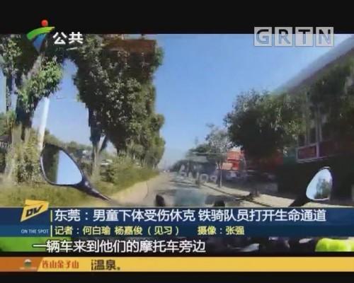 (DV现场)东莞:男童下体受伤休克 铁骑队员打开生命通道