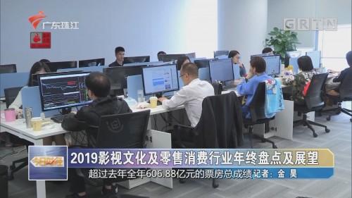 2019影视文化及零售消费行业年终盘点及展望