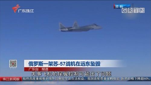 俄罗斯一架苏-57战机在远东坠毁