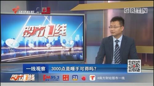 [HD][2019-12-16]股市一线:3000点是唾手可得吗?