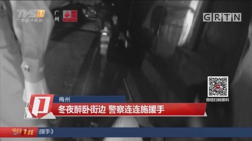 梅州:冬夜醉卧街边 警察连连施援手