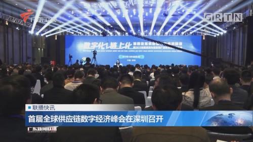 首届全球供应链数字经济峰会在深圳召开