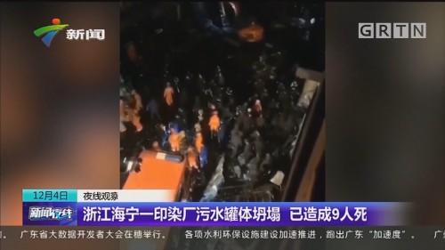 浙江海宁一印染厂污水罐体坍塌 已造成9人死亡