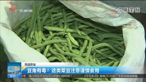 食品安全:豆角有毒? 这类菜豆注意谨慎食用