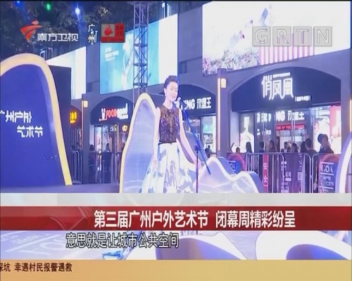 第三届广州户外艺术节 闭幕周精彩纷呈