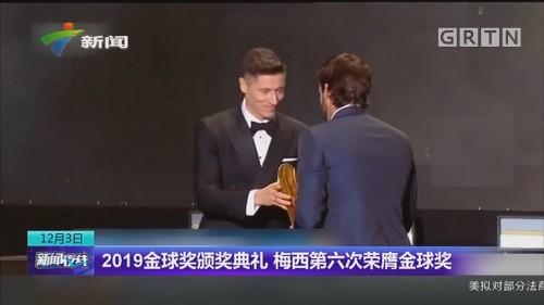 2019金球奖颁奖典礼 梅西第六次荣膺金球奖