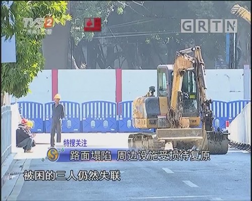 路面塌陷 周边设施受损待复原