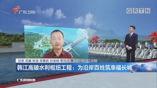 韩江高陂水利枢纽工程:为沿岸百姓筑幸福长城